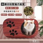 貓抓板窩別墅房子型大號磨爪器耐磨立式瓦楞紙不掉屑貓咪玩具自嗨 電購3C