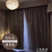 自粘魔術粘貼式出租房小飄窗臥室遮光窗簾成品免打孔安裝『小淇嚴選』