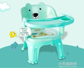 餐椅帶餐盤寶寶吃飯桌椅子餐桌靠背叫叫椅寶寶塑料小凳子YXS 【快速出貨】