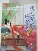 【書寶二手書T9/言情小說_IFB】狀元家的珍寶妻‧卷二_檀舟