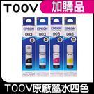 EPSON T00V 四色一組 原廠填充墨水