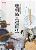 (二手書)聰明鍋具選用法:打造理想的廚房