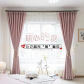 窗簾臥室韓式 簡約雙層遮光成品溫馨定制韓式公主北歐客廳落地窗簾 出貨