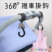 360度旋轉防掉嬰兒推車掛勾 2入裝-JoyBaby