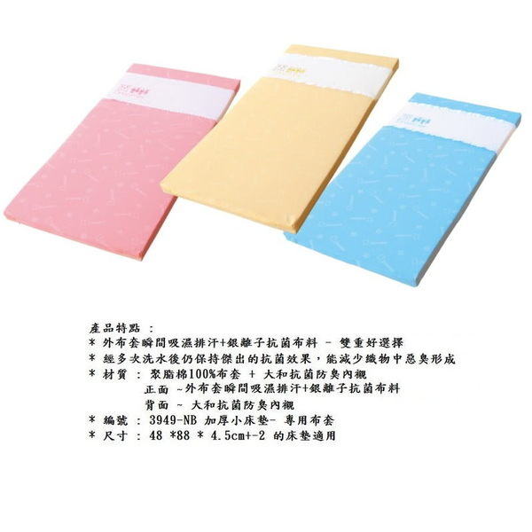 *美馨兒* Mam Bab夢貝比-好夢熊乳膠枕-加厚小床墊(單布套)3色可選 538 元