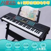 61鍵專業電子琴成人兒童初學入門女孩3-6-8-20歲幼師教學電子鋼琴igo 金曼麗莎