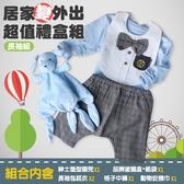Augelute Baby 外出配件長袖禮盒組-男款 A0039