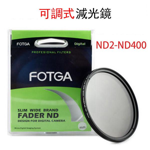 FOTGA 62mm 可調式 ND鏡 中灰鏡 旋轉 濾鏡 減光鏡 ND2-ND400 【AYZAA7】
