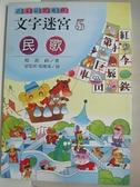 【書寶二手書T9/兒童文學_AE7】民歌_文字迷宮5_楊真砂著; 梁渠河,張健康繪