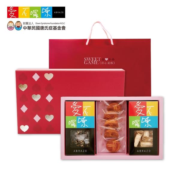 【愛不囉嗦】甜心遊戲 新春綜合禮盒
