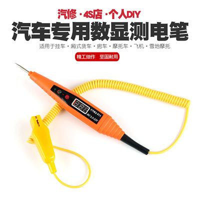 測電筆-汽車維修專用工具6V2V24V修車感應試電筆車用驗電筆 【雙十二狂歡】