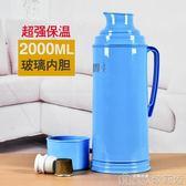 保溫壺 熱水瓶家用2L普通暖壺學生宿舍用茶瓶保溫瓶水壺外殼開水瓶暖瓶 歌莉婭