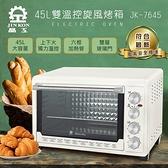 送調味罐組【晶工牌】45L雙溫控旋風電烤箱 JK-7645
