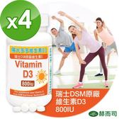 【赫而司】陽光多多【維生素D3】800IU錠(90錠x4罐/組)