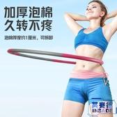 可拆卸呼啦圈 瘦腰娛樂健身圈 光滑海綿舒適升級款【英賽德3C數碼館】