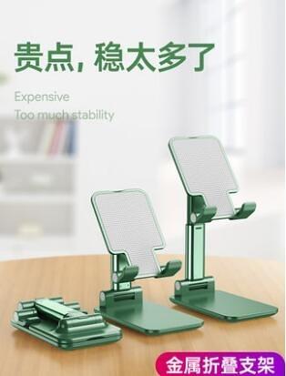 手機支架桌面懶人直播平板電腦iPad床頭萬能通用支撐架pad折疊升降