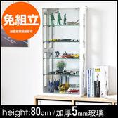 收納櫃 展示櫃 公仔櫃【X0022】直立式80cm玻璃展示櫃(白色) MIT台灣製  完美主義