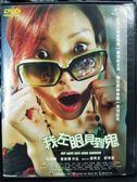 影音專賣店-P07-138-正版DVD-華語【我左眼見到鬼】-鄭秀文 劉青雲 應采兒 林熙蕾