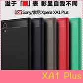 【萌萌噠】SONY Xperia XA1 Plus  類金屬碳纖維拉絲紋保護殼 軟硬組合款 全包矽膠軟殼 手機殼 手機套