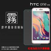 ◆霧面螢幕保護貼 HTC One X10 X10U/U11+ U11 Plus 2Q4D100 保護貼 霧貼 霧面貼 磨砂 防指紋 保護膜