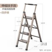梯子鋁合金豪華家用折疊加厚人字伸縮室內四步工程多 樓梯JY 【 出貨】