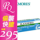 澳洲 BLACKMORES Vitamin E Cream 維他命E保濕乳霜 面霜  50G 冰冰霜【PQ 美妝】