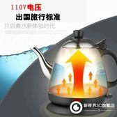 快煮壺 燒水杯 出國旅行電熱水壺110V伏電水壺煮水壺電茶壺