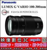 《映像數位》Panasonic LUMIX  100-300mm F4.0-5.6 II POWER O.I.S.遠攝變焦鏡【平輸】*