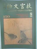 【書寶二手書T4/雜誌期刊_ZKC】故宮文物月刊_150期_中國古代的戲畫等
