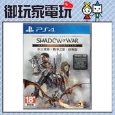 ★御玩家★PS4 中土世界:戰爭之影 中文終極版