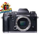 【24期0利率】平輸貨 Fujifilm X-T1 單機身 銀色限定 碳晶灰色版 XT1
