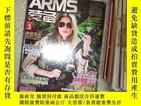 二手書博民逛書店ARMS罕見裝備 2015 3Y203004