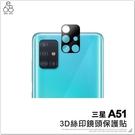 三星 A51 3D絲印鏡頭保護貼 保護膜 鏡頭膜 鋼化膜 玻璃貼 9H鋼化玻璃