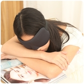 【3D眼罩】立體睡眠眼罩 可調整男女出差旅行飛機坐車好眠眼罩 透氣遮光海綿眼罩 睡覺午睡