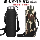 1000-1500毫升保溫杯大號隔熱水杯套帶背帶防水水壺保護套通用800 格蘭小舖