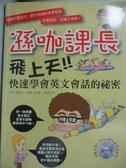 【書寶二手書T6/語言學習_XDQ】遜咖課長飛上天!-快速學會英文會話的祕密_李昌秀
