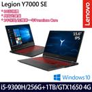 【Lenovo】 Y7000 SE 81T0002WTW 15.6吋i5-9300H四核GTX1650 4G獨顯電競筆電
