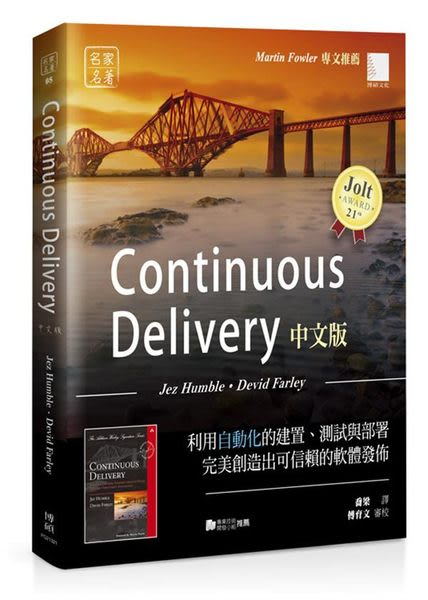 Continuous Delivery中文版:利用自動化的建置、測試與部署完美創造出可信賴的軟..