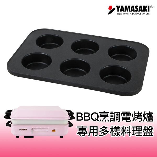 | 配件 |【專用多樣料理盤】山崎日式多功能BBQ烹調電烤爐 SK-5710BQ