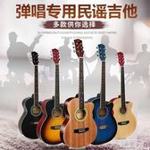 吉他39寸40寸41寸民謠木吉他初學者新手學生入門吉它樂器 zh7021『美好時光』