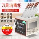 廚房刀具消毒箱商用小型紫外線刀具消毒櫃5刀10刀不銹鋼消毒櫃 每日特惠NMS