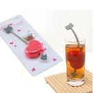 【DI328】愛心茶匙泡茶器 心型茶葉過濾器 攪拌棒 泡茶器 茶匙~ EZGO商城