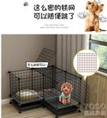 狗籠子小型犬室內中型帶廁所泰迪狗窩柯基寵物狗狗兔圍 『洛小仙女鞋』YJT