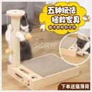 貓抓板磨爪器耐磨劍麻瓦楞紙大號實木組合套裝一體打地鼠貓咪用品
