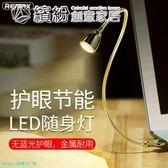 usb燈 隨身led充電寶便攜台燈護眼小夜燈筆記本電腦鍵盤燈 「繽紛創意家居」