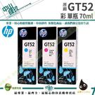 HP GT52 紅色 原廠盒裝墨水 5810/5820 IAMH130