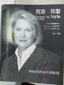 【書寶二手書T7/美容_J9W】我造我型-與紐約時尚大師對話_Doris Pooser, 洪瑞璘/譯