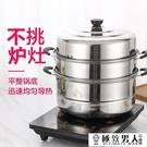 不銹鋼鍋多功能大容量湯蒸鍋兩層蒸鍋火鍋家用煮粥鍋具電磁爐湯鍋【極致男人】