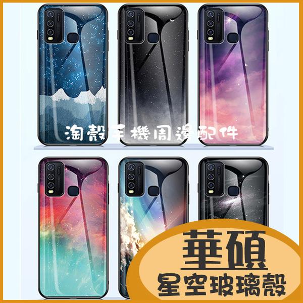 星空玻璃殼 華碩 Zenfone Max Pro M1 ZB602KL M2 ZB631KL ROG Phone II ZS660KL 鋼化玻璃背板 手機殼 夜空保護套
