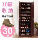 【澄境】十層四門收納鞋櫃 鞋櫃 鞋架 鞋...